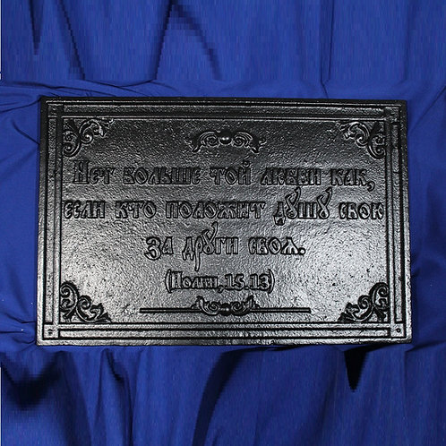Чугунная мемориальная табличка (доска)