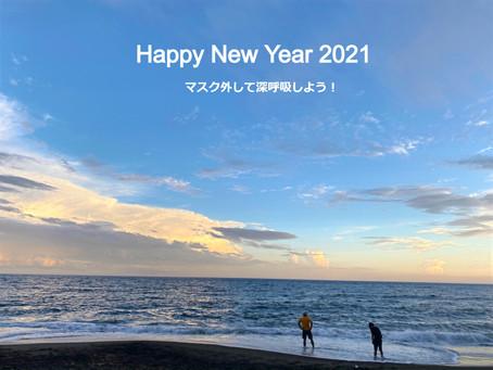 2021年を元気に生きるヒント