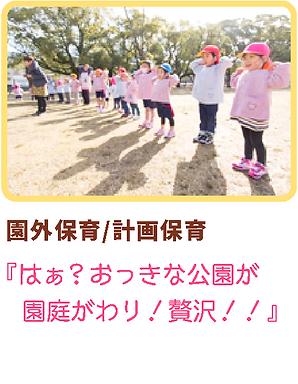 公園で遊ぶ元気な園児たち