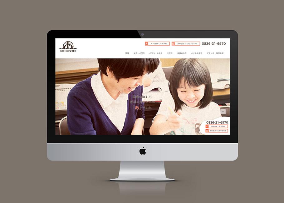進学塾のレスポンシブデザインホームページ