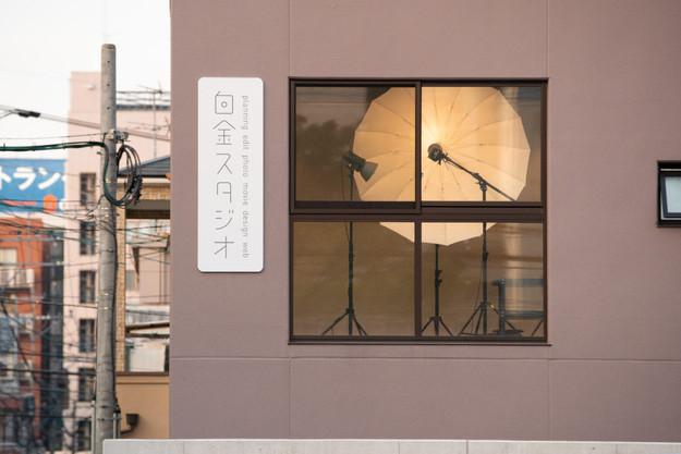 2019年4月1日「白金スタジオ」オープン