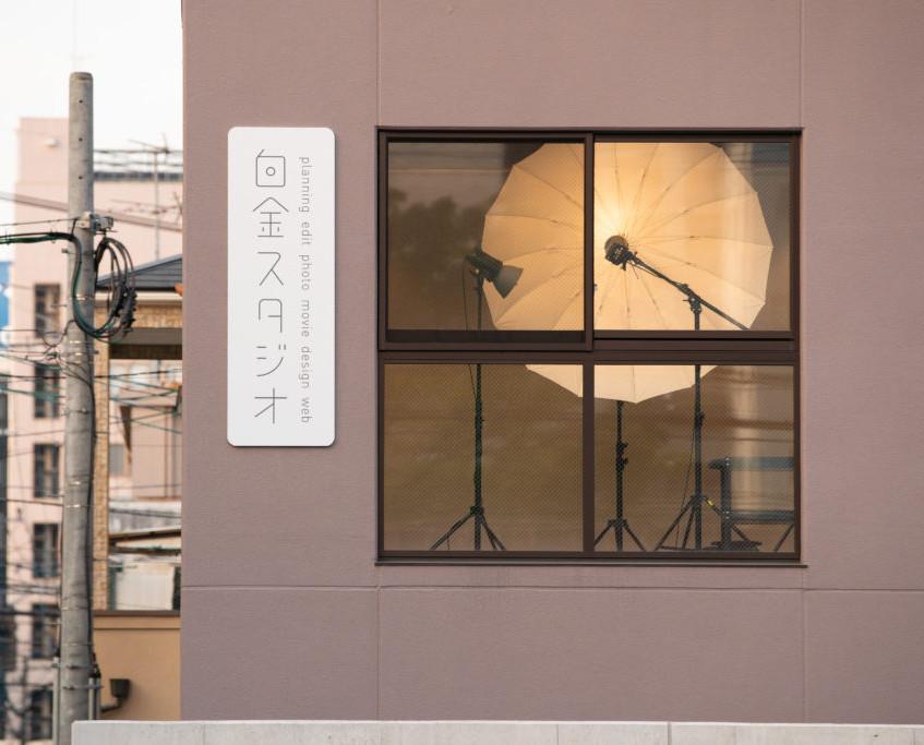 福岡市の写真事務所白金スタジオの外観