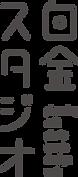 白金スタジオ_ロゴ.png