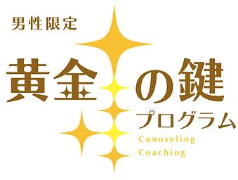 ロゴマーク|福岡の男性向け心理カウンセリング&コーチング|黄金の鍵プログラム