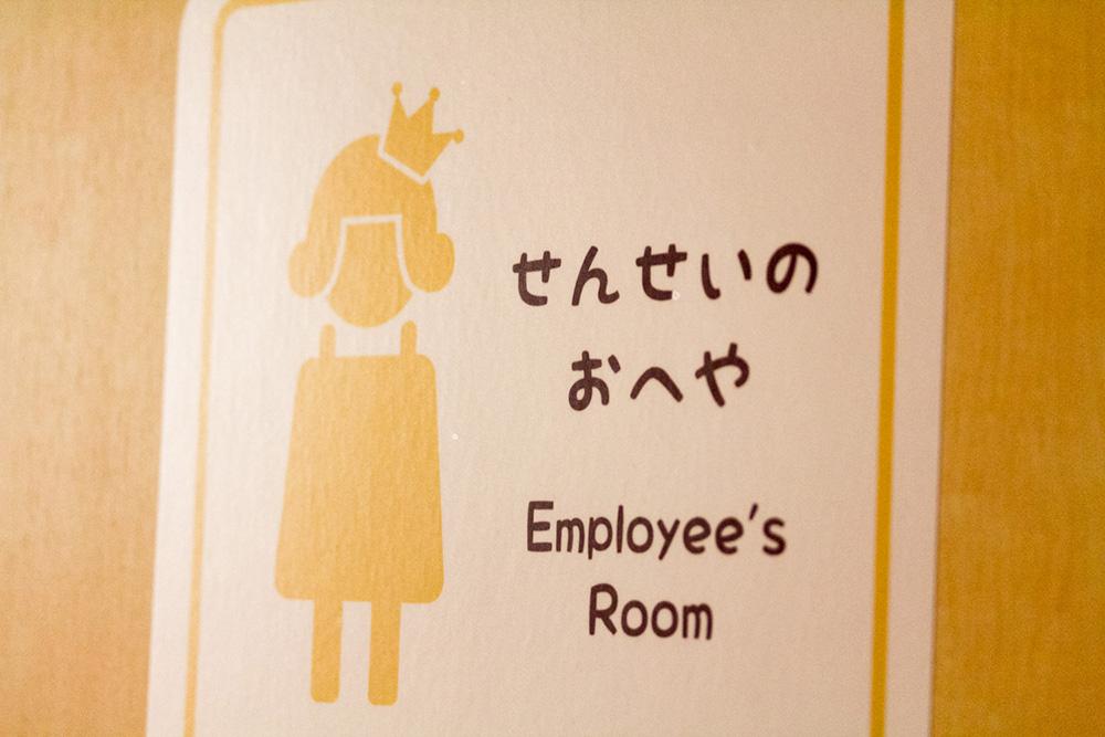 保育園(幼稚園)の個室のデザインを無料で提供