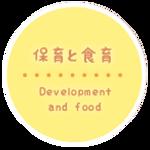 保育と食育