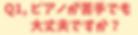 わらべ歌などのピアノの演奏ができますか? | 長崎県佐世保市の保育士採用