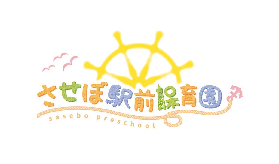 会社から徒歩1分の保育園(幼稚園)web用のロゴマークデザイン