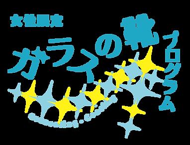 ガラスの靴プログラムのロゴ3