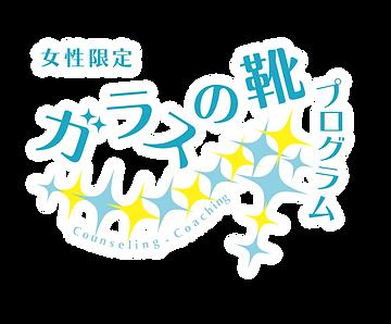 ロゴマーク|福岡の女性向け心理カウンセリング&コーチング|ガラスの靴プログラム