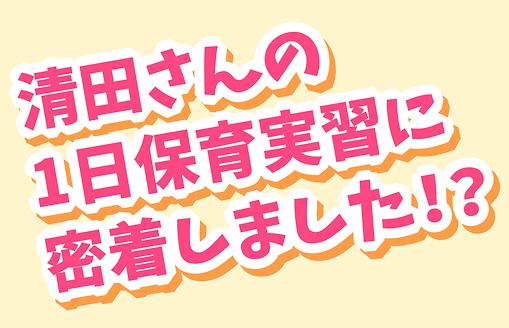 木下さんの1日保育実習に密着しました! | 長崎県佐世保市のリクルート