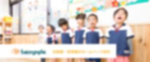 メイン画像|幼稚園・保育園のホームページ制作|福岡