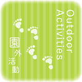 Out-of-courier child care at a park in a nursery school in Sasebo