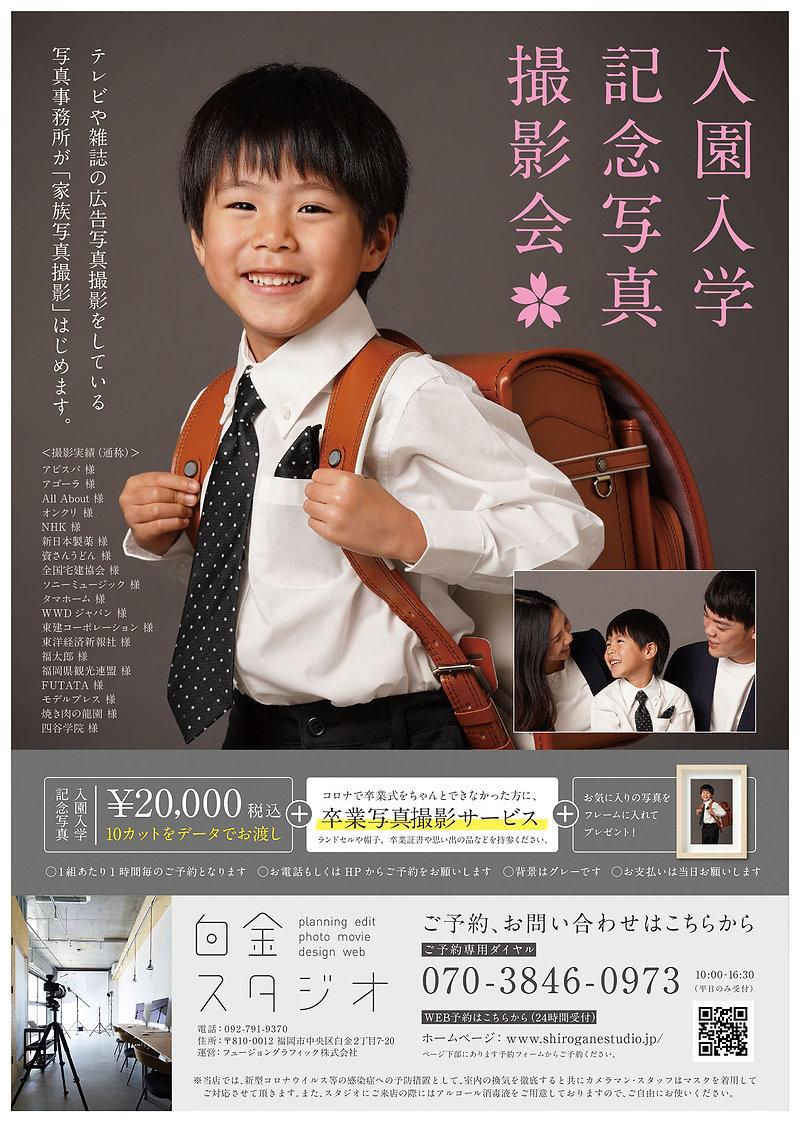 入学式撮影_web用.jpg