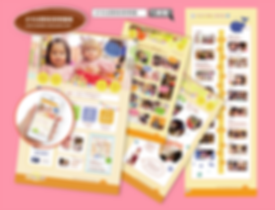 保育園・幼稚園のホームページ制作事例