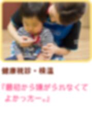 長崎の保育園の健康・検診