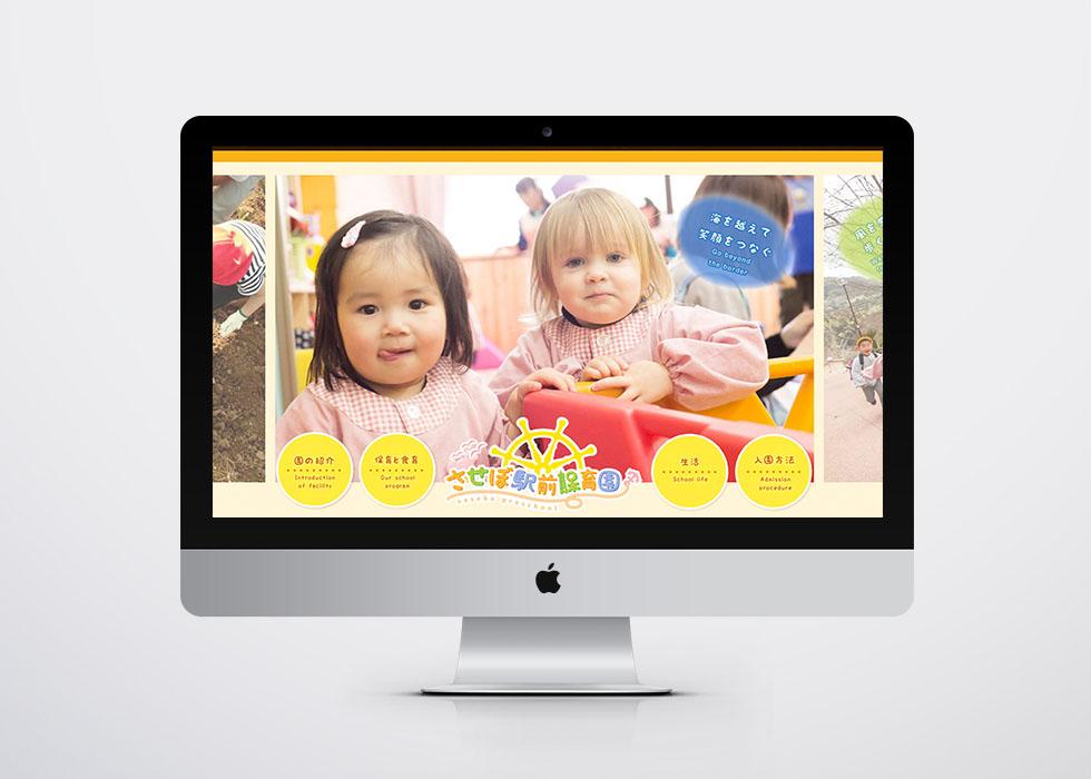 wix | 保育園のホームページ制作実績