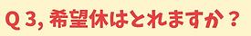 希望休のとりやすい保育園 | 長崎県佐世保市の保育士採用
