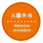 adomission program
