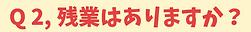 保育園の残業はありますか? | 長崎県佐世保市の保育士採用2018