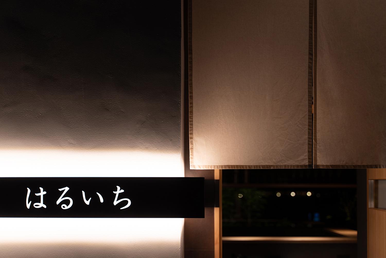 暖簾を望遠レンズで撮影|福岡の建築カメラマン