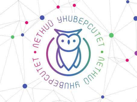 Российские ВУЗы приглашают в «Летний университет»