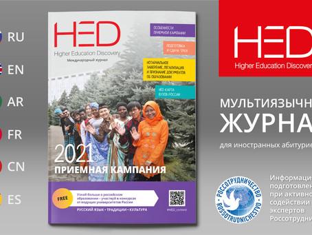 HED: приемная кампания 2021/2022