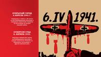В Сербии открылась выставка, посвященная бомбардировкам во время Второй мировой