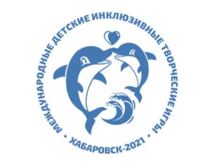 Первые Международные детские инклюзивные творческие игры в Хабаровске