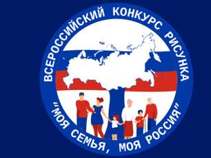 """Всероссийский конкурс рисунка """"Моя семья — моя Россия"""""""