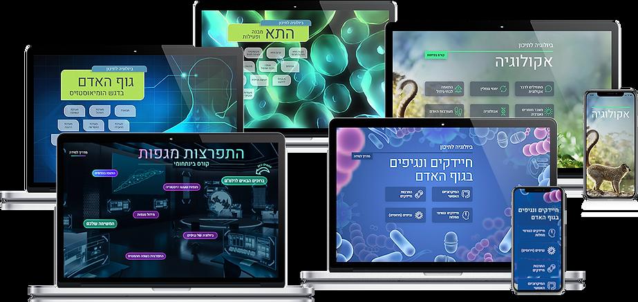 AlYesodi-BIOLOGY-Computers.png