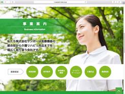 sanpoh_web02.jpg