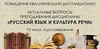 Русский язык и культура речи.jpg