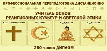 Религиозная культура.jpg