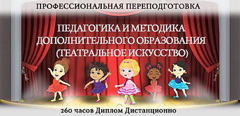 Театральное искусство2.jpg