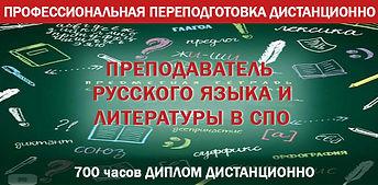 Русский и литература в СПО.jpg