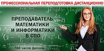 Математика и информатика в СПО.jpg