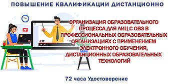 ОВЗ СПО 72.jpg