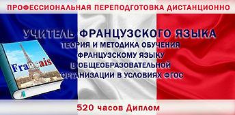 Учитель французского.jpg