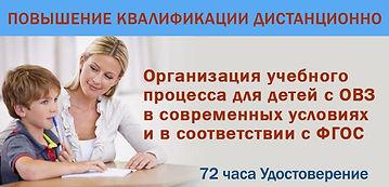 Организация обучения с ОВЗ 144.jpg