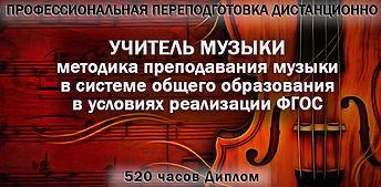 Учитель музыки.jpg