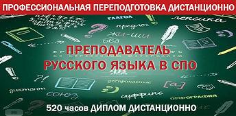 Русский в СПО.jpg