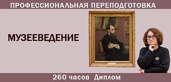 Музеолог.jpg