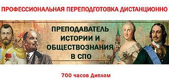История и общество в СПО.jpg
