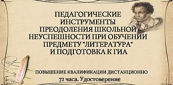 Литература ГИА.jpg