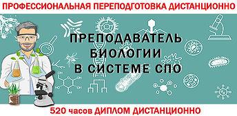 Препод биологии в СПО.jpg