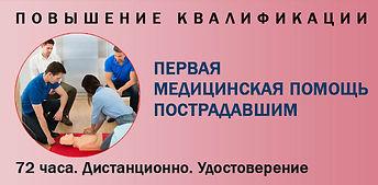 Первая медицинская помощь.jpg