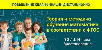 Теория и методика обучения математике в