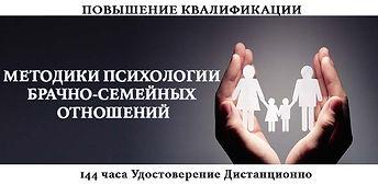 Брачно-семейные отношения.jpg