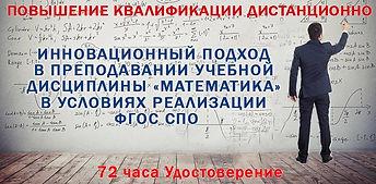 Математика СПО 72.jpg